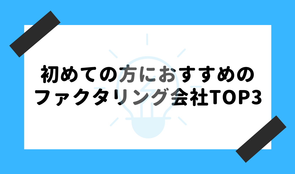 ファクタリング 初めて_おすすめのファクタリング会社ランキングTOP3のイメージ画像