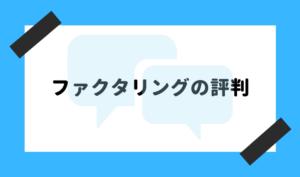 ファクタリング 評判_ファクタリングの評判のイメージ画像