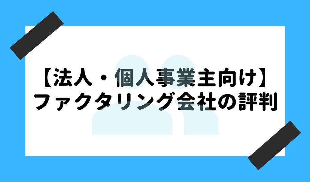 ファクタリング 評判_法人・事業主向けのファクタリング会社のイメージ画像