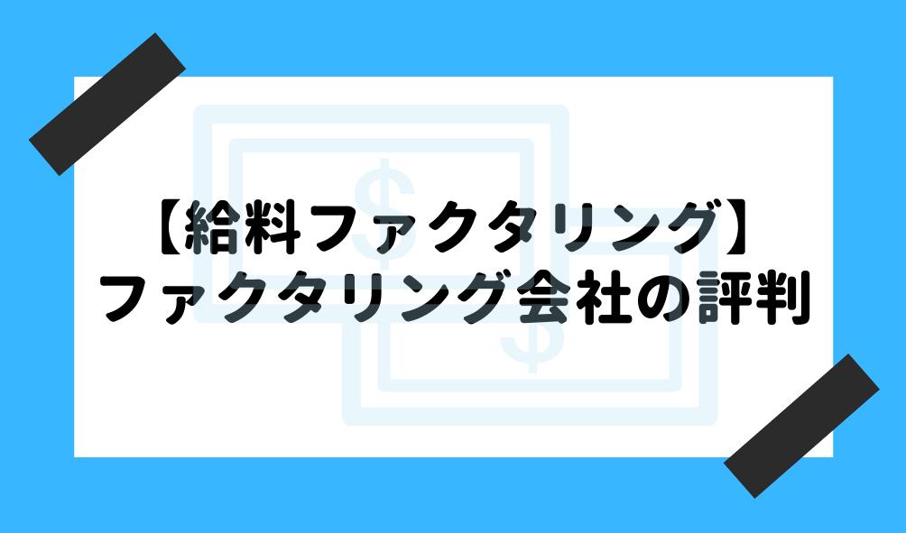 ファクタリング 評判_給料ファクタリング向けのファクタリング会社のイメージ画像
