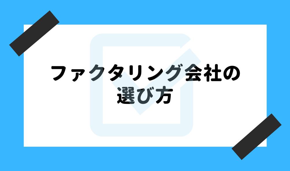ファクタリング 評判_ファクタリング会社の選び方のイメージ画像