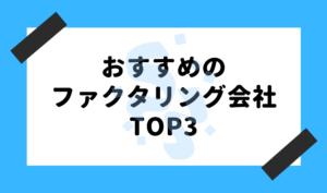 ファクタリング 流れ_おすすめのファクタリング会社TOP3のイメージ画像
