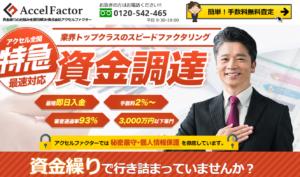 ファクタリング 評判_アクセルファクターの公式ページに関するイメージ画像
