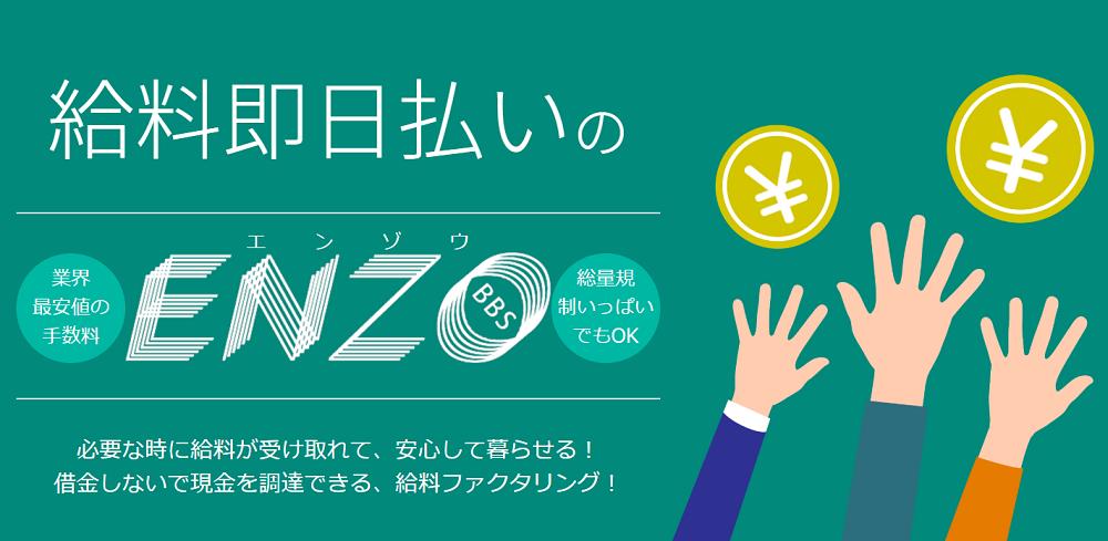 現金化 口コミ_ENZOの公式ホームページに関するイメージ画像