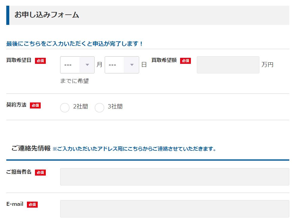 ファクタリング2社間申込フォーム
