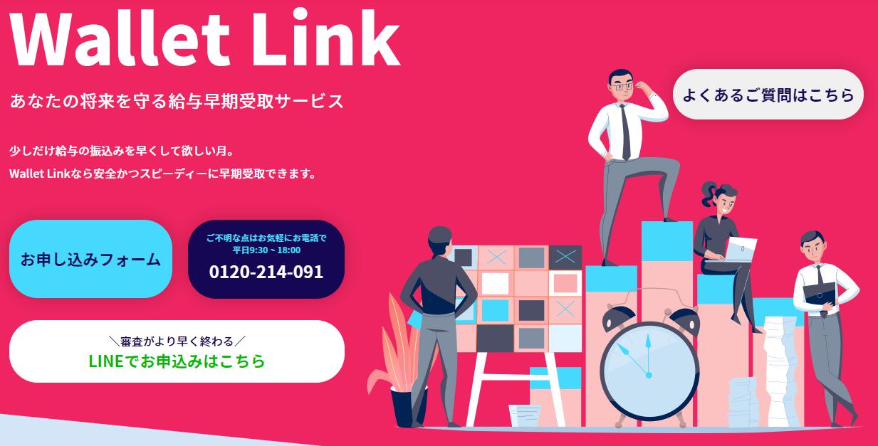 ファクタリング 評判_walletrinkのイメージ画像