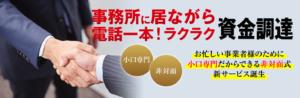ファクタリング 評判_ウィットの公式ホームページに関するイメージ画像