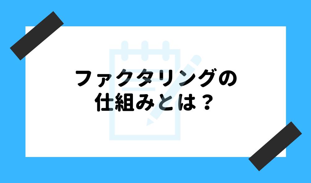 ファクタリング とは_ファクタリングの仕組みに関するイメージ画像