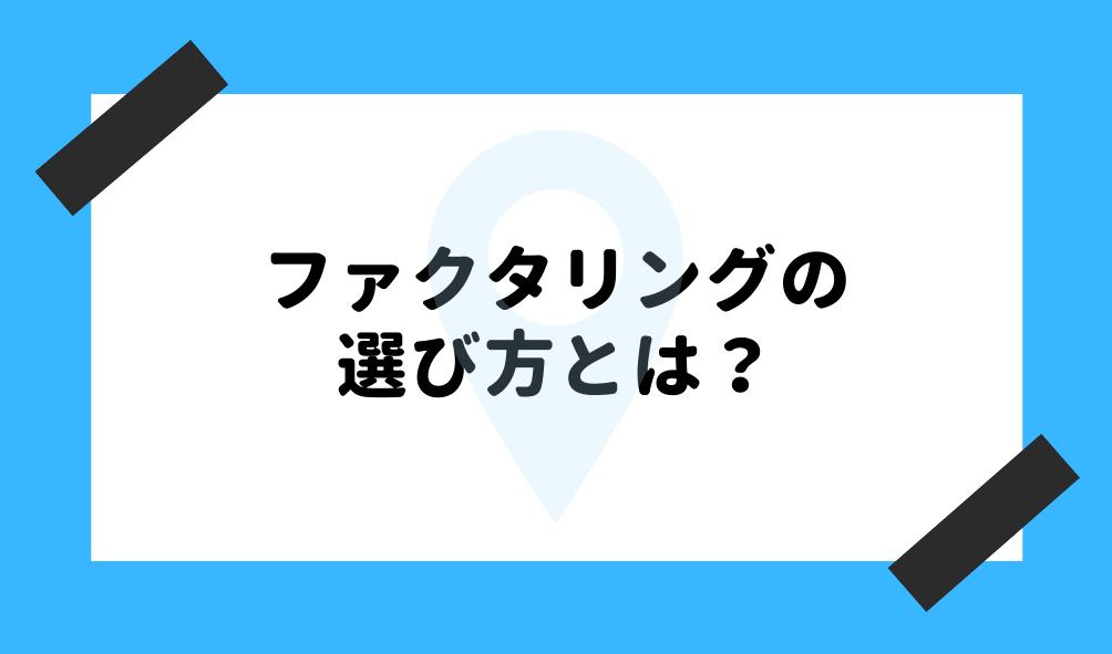ファクタリング とは_ファクタリングの選び方に関するイメージ画像
