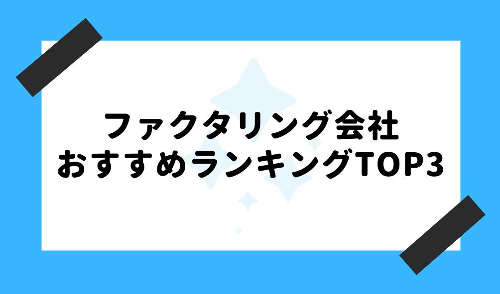 ファクタリング 個人事業主_おすすめのファクタリング会社ランキングTOP3のイメージ画像