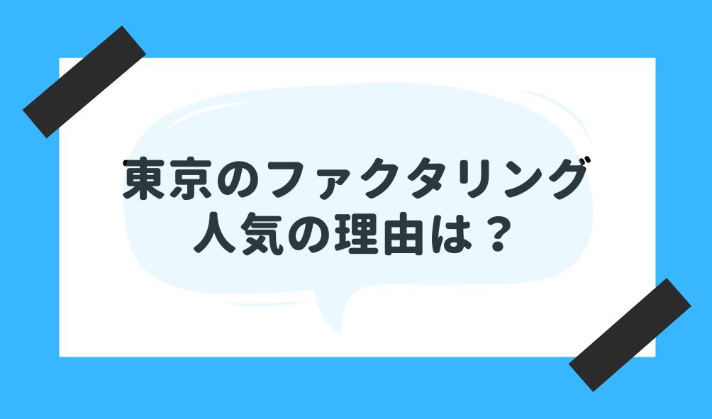 ファクタリング 東京_東京でファクタリングが人気な理由のイメージ画像