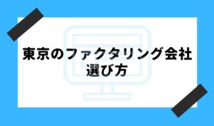 ファクタリング 東京_東京のファクタリング会社の選び方に関するイメージ画像
