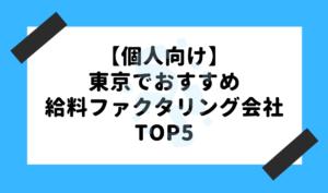ファクタリング 東京_東京でおすすめの給料ファクタリング会社TOP5のイメージ画像