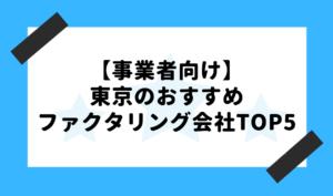 ファクタリング 東京_事業者向けの東京でおすすめの給料ファクタリング会社TOP5のイメージ画像