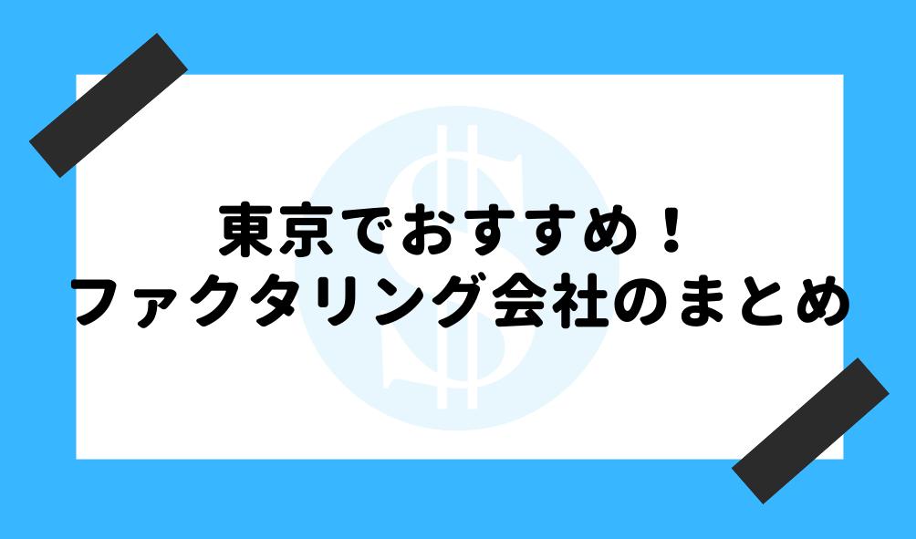 ファクタリング 東京_東京でおすすめのファクタリング会社のまとめのイメージ画像