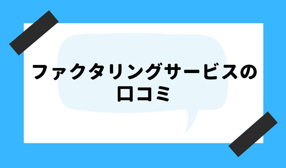 ファクタリング 口コミ_ファクタリングサービスの口コミに関するイメージ画像