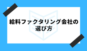 ファクタリング 口コミ_給料ファクタリング会社の選び方のイメージ画像