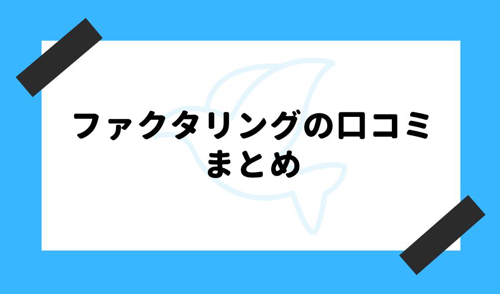 ファクタリング 口コミ_ファクタリングの口コミに関するまとめのイメージ画像