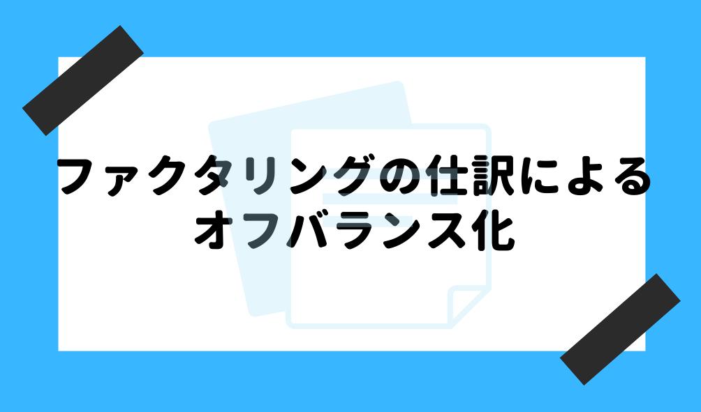 ファクタリング 仕訳_ファクタリングの仕訳にによるオフバランス化のイメージ画像