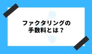 ファクタリング 手数料_ファクタリングの手数料に関する疑問のイメージ画像