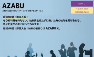ファクタリング 東京_AZABUのイメージ画像