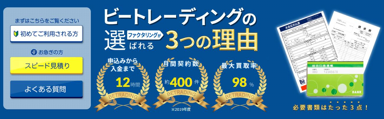 ファクタリング 東京_ビートレーディングのイメージ画像