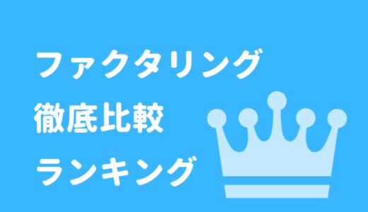 【ニーズ別】おすすめ給料ファクタリング会社ランキング!口コミ・信頼性・即日&売掛金対応の項目で比較!