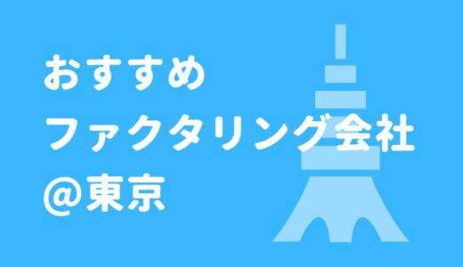 東京でおすすめのファクタリング会社ランキングTOP10!個人・ベンチャー企業も即日で資金をゲット!