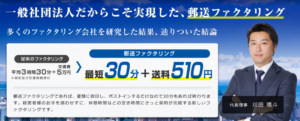 ファクタリング 東京_日本中小企業金融サポート機構のイメージ画像
