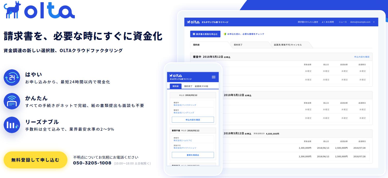 ファクタリング 東京_oltaのイメージ画像
