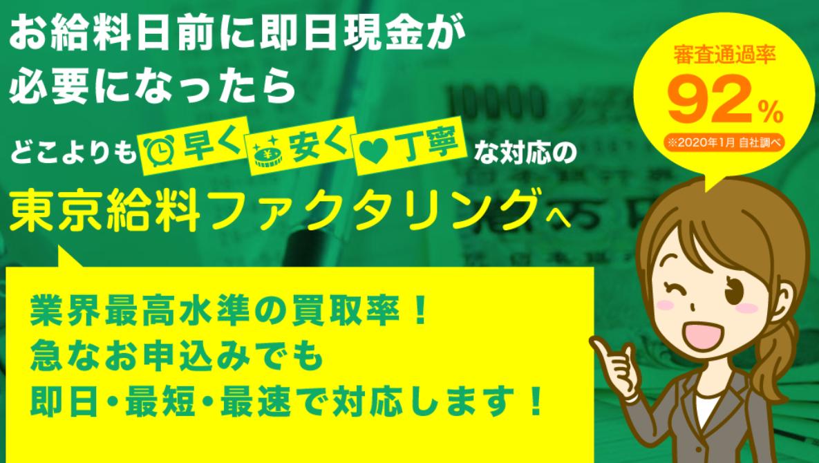 ファクタリング 東京_東京給料ファクタリングのイメージ画像