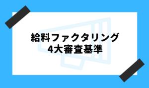 ファクタリング 審査_4大審査基準のイメージ画像