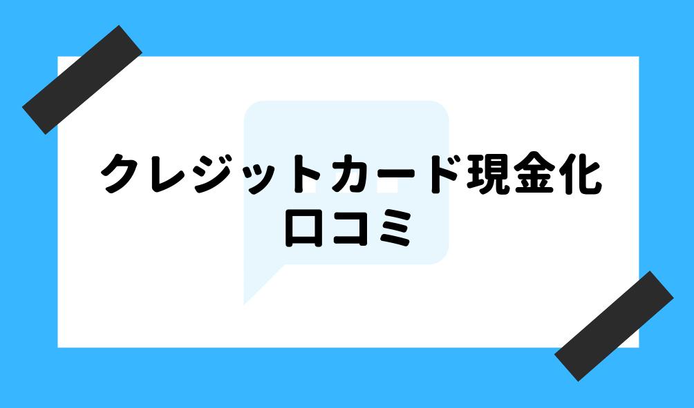 現金化 口コミ_クレジットカード現金化の口コミに関するイメージ画像
