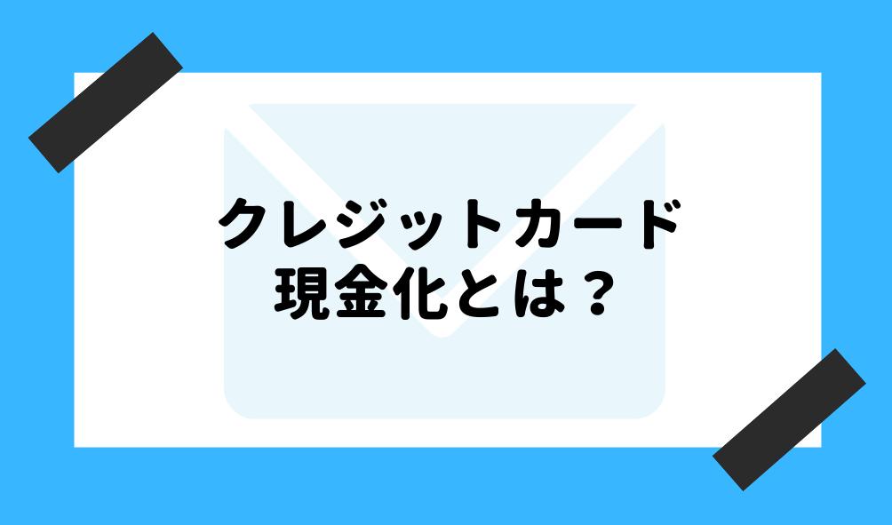 現金化 口コミ_クレジットカードの現金化に関するイメージ画像
