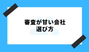 ファクタリング 審査_審査が甘いファクタリング会社の選び方に関するイメージ画像