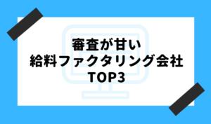 ファクタリング 審査_審査が甘い給料ファクタリング会社TOP3のイメージ画像