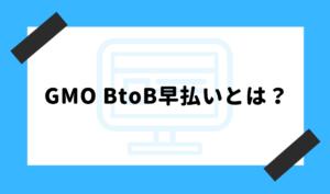 GMO ファクタリング_GMO BtoB早払いのイメージ画像