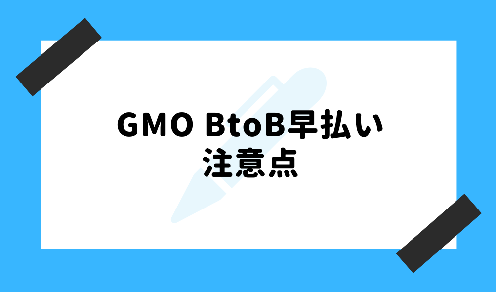 GMO ファクタリング_GMO BtoB早払いの注意点に関するイメージ画像