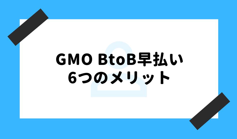 GMO ファクタリング_GMO BtoB早払いのメリットに関するイメージ画像