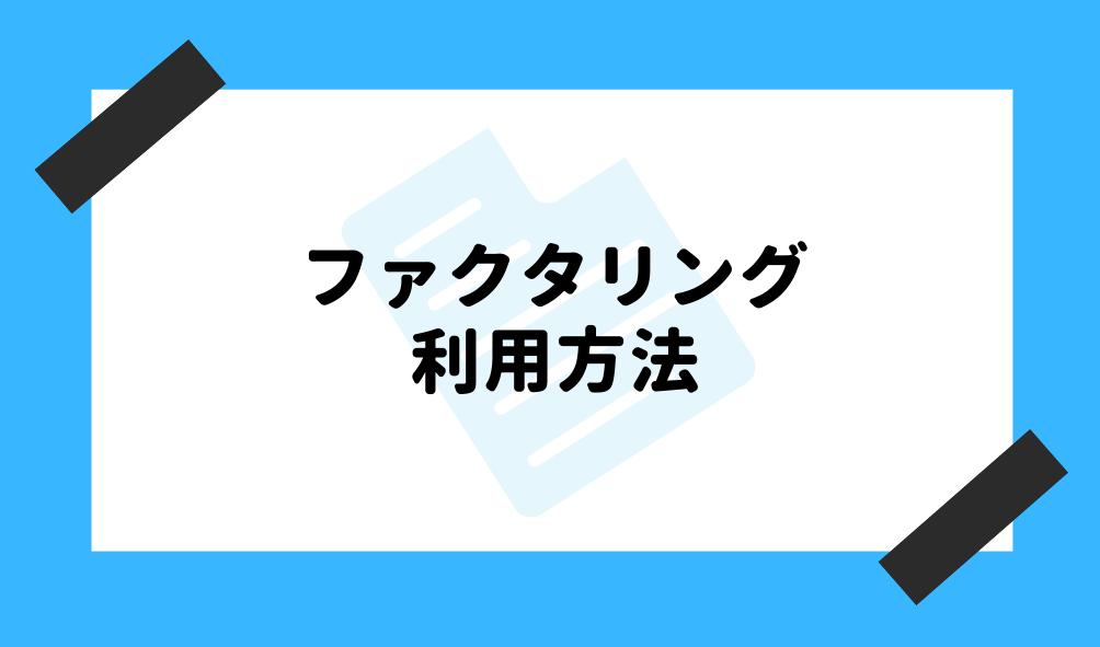 ファクタリング 個人_ファクタリングの利用方法に関するイメージ画像