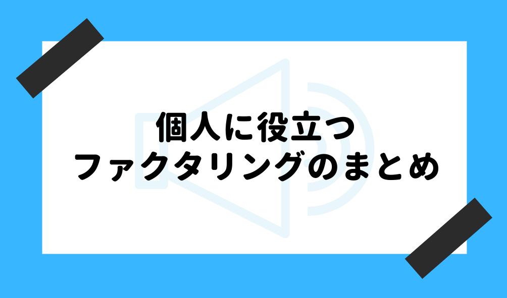 ファクタリング 個人_個人に役立つファクタリングのまとめに関するイメージ画像