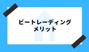 ファクタリング ビートレーディング_メリットのイメージ画像
