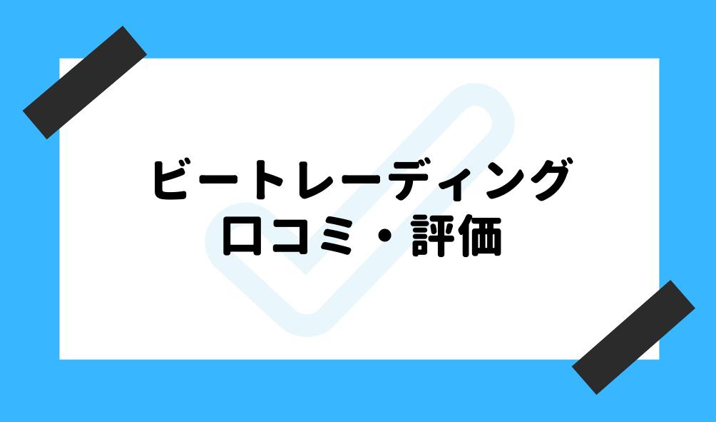 ファクタリング ビートレーディング_口コミ・評価のイメージ画像