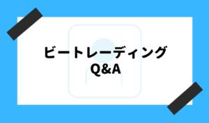 ファクタリング ビートレーディング_Q&Aのイメージ画像