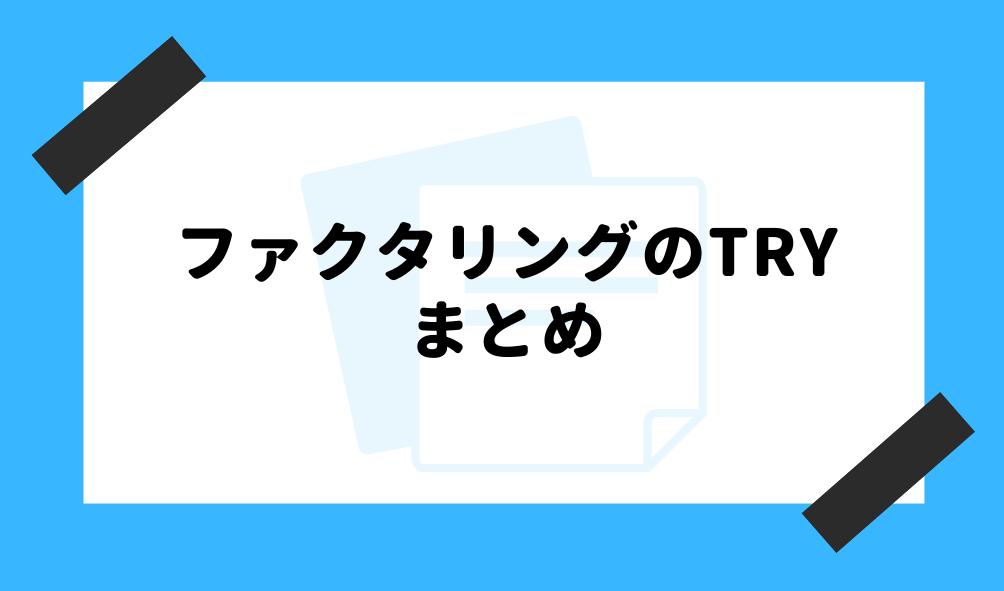 ファクタリング トライ_まとめのイメージ画像