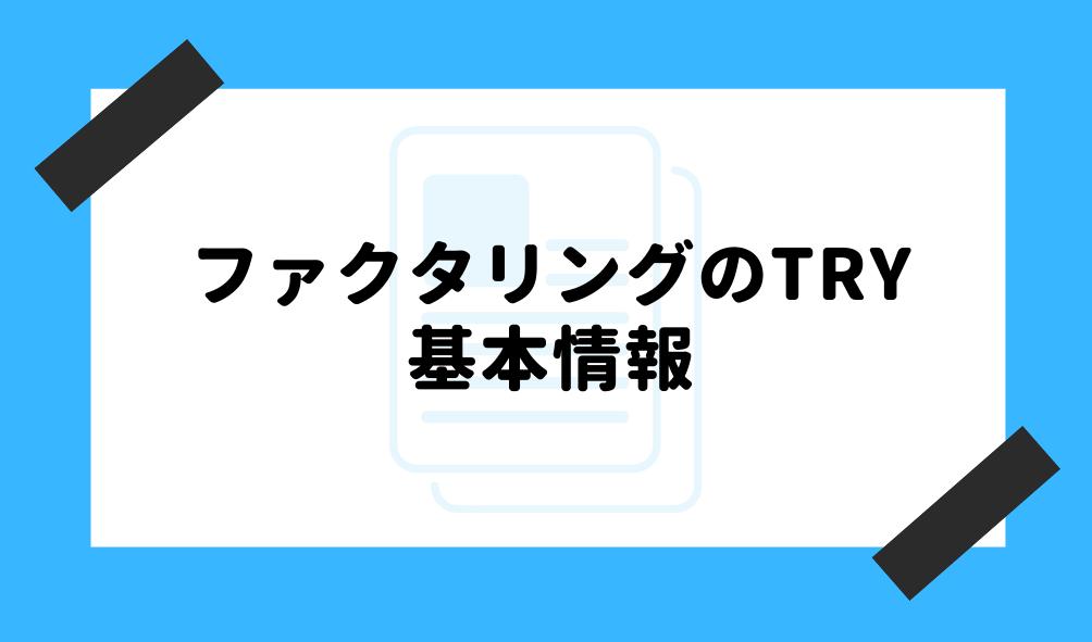 ファクタリング トライ_基本情報に関するイメージ画像