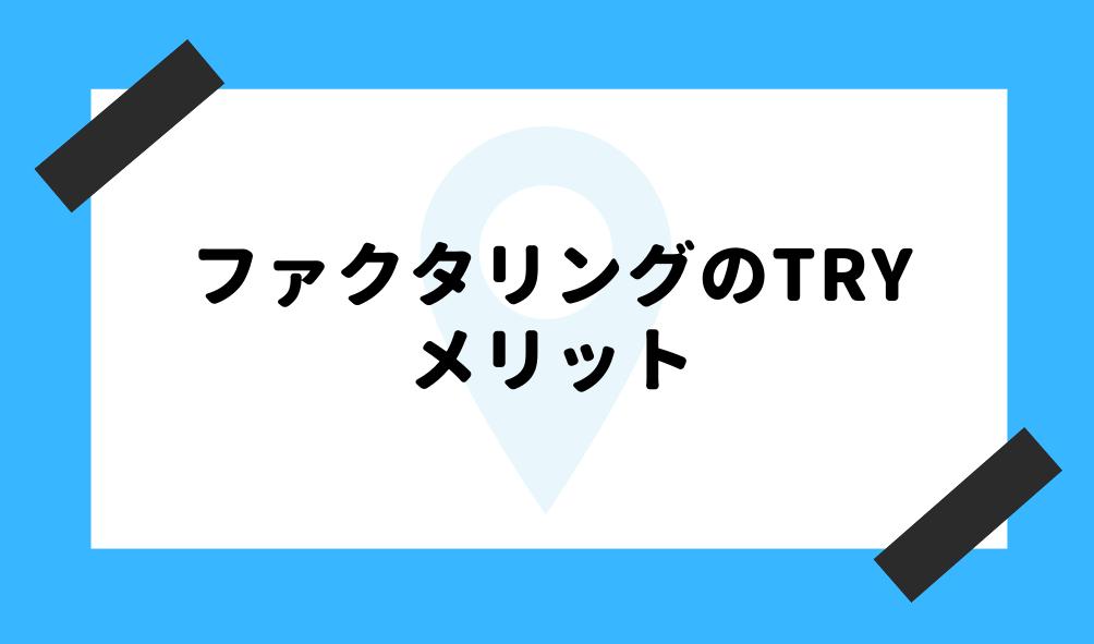 ファクタリング トライ_メリットのイメージ画像