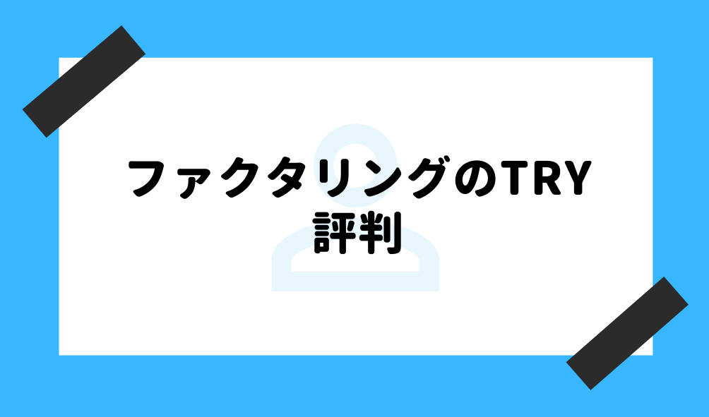 ファクタリング トライ_評判のイメージ画像
