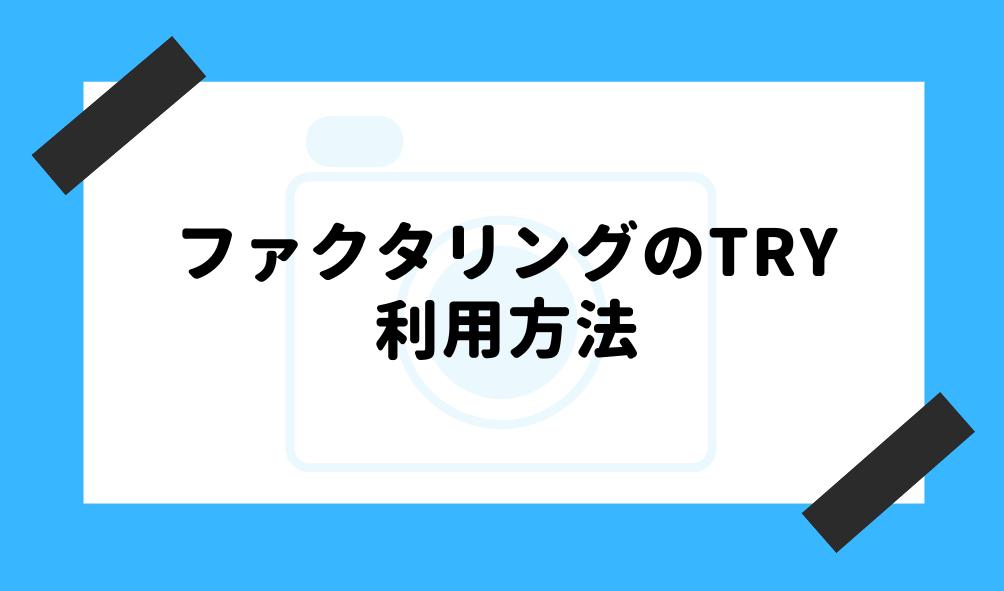ファクタリング トライ_利用方法のイメージ画像