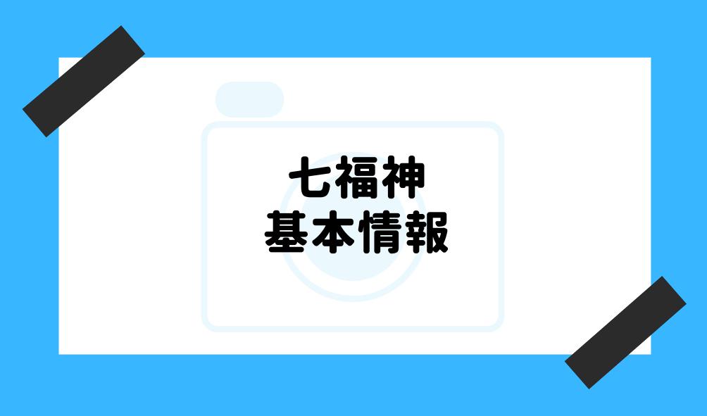 ファクタリング 七福神_基本情報のイメージ画像